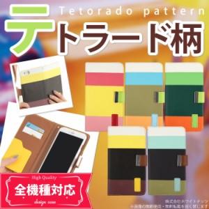 【メール便送料無料】 iPhone5s スマホケース 手帳型 オーダー テトラード ポップ ケース カバー スマートフォン