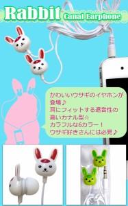 AQUOS PHONE SERIE mini SHL24 用 カナル型イヤホン ラビットタイプ