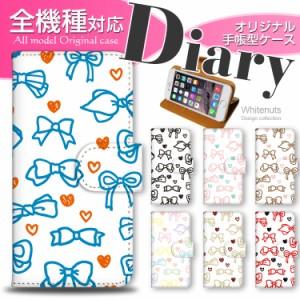 【メール便送料無料】HTC J butterfly HTV31スマホケース 手帳型 プリント手帳 リボン ケース