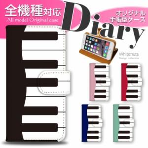 【メール便送料無料】isai Beat LGV34スマホケース 手帳型 プリント手帳 ピアノ ケース