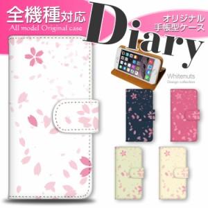 【メール便送料無料】miraie KYL23スマホケース 手帳型 プリント手帳 桜吹雪 ケース
