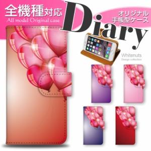 【メール便送料無料】Galaxy S5 SCL23スマホケース 手帳型 プリント手帳 風船 ケース