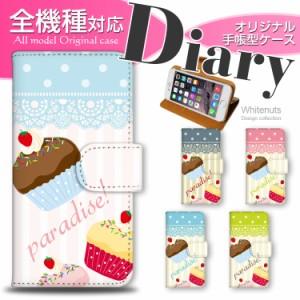 【メール便送料無料】miraie f KYV39スマホケース 手帳型 プリント手帳 スイーツ ケース