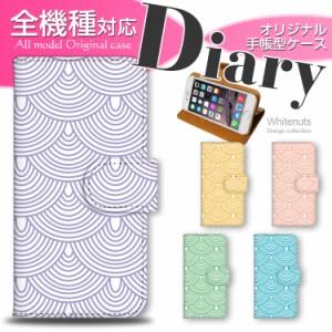 【メール便送料無料】Qua phone KYV37スマホケース 手帳型 プリント手帳 青海波 ケース