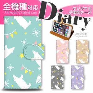 【メール便送料無料】miraie KYL23スマホケース 手帳型 プリント手帳 白クマ ケース