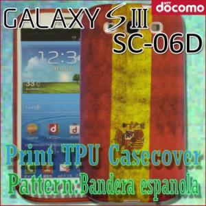 GALAXY S3 SC-06D i9300 PRINT TPU CASE COVER バンデーラ・エスパニョーラ柄 (ジャケット SC06D カバー)