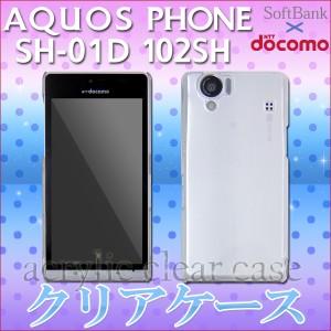 a9949cd9d6 AQUOS PHONE SH-01D 102SH クリアハードケースカバー SHARP docomo スマートフォン SoftBank アクオスフォン