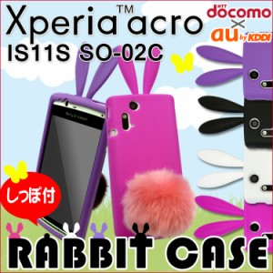 Xperia acro SO-02C IS11S用 ウサギシリコンケース ラビット しっぽスタンド付 取り外し可 うさぎ au docomoスマートフォン ジャケット