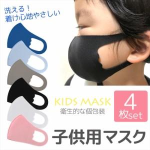 子供用マスク 子供 マスク 洗える 立体 薄手生地 立体型マスク 4枚入り 個包装 洗い替え 感染対策 ウイルス予防 キッズ スモールサイズ