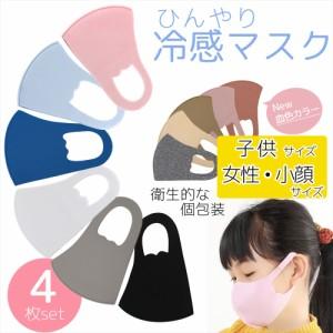 冷感 マスク 血色マスク 4枚セット 子供用 大人用 ひんやり 夏用マスク キッズサイズ 個包装 水洗い可能 立体マスク 花粉症対策