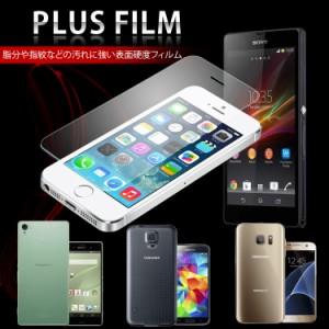 強化ガラスフィルム 保護 フィルム PLUS FILM 飛散防止 スマートフォン 対衝撃 傷防止 液晶保護強化ガラスフィルム
