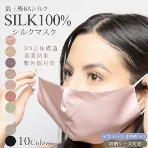 【メール便送料無料】シルク マスク 血色マスク 小さめサイズ カラーマスク シルクマスク 洗える 立体 おやすみ 就寝用 シルク100% 最上
