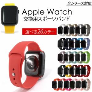 アップルウォッチ バンド ベルト シリコン ラバー apple watch series 5 / 4 / 3 / 2 / 1 スポーツ スポーツバンド ランニング