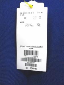 未使用品 ロペピクニック ROPE Picnic ニットスカート ミニ ジップ ブルー 38 レディース ベクトル【中古】