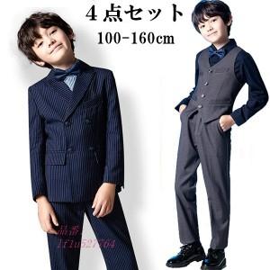 卒業式 スーツ 男の子 4点セット ストライプ 結婚式 子供服 こどもスーツ ジュニアスーツ フォーマルスーツ