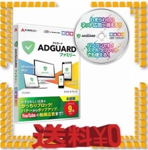 広告 ブロック バナー広告 YouTube ユーチューブ 動画広告 スマホ タブレット パソコン AdGuard(アドガード)ファミリー 9台まで【