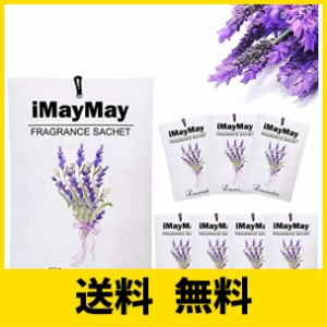iMayMay 香りサシェ (香り袋) ラベンダー 8 * 12g