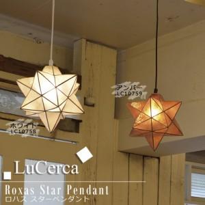 """""""ELUX(エルックス) Lu Cerca(ルチェルカ ) Roxas Star Pendant(ロハス・スターペンダント) ペンダントライト 1灯"""""""