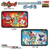 妖怪ウォッチ new NINTENDO 3DSLL 専用 ポーチ3