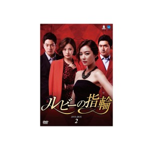 韓国ドラマ ルビーの指輪 DVD-BOX2
