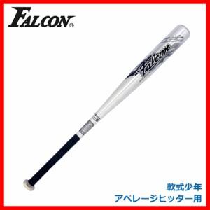 FALCON ファルコン 金属製バット 軟式少年 アベレージヒッター用 シルバー AT-65S