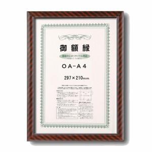 日本製 ネオ金ラック賞状額 OA-A4(297×210mm) 55954