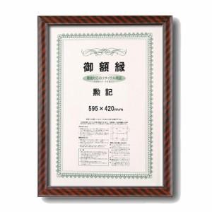 日本製 ネオ金ラック賞状額 勲記(595×420mm) 55985