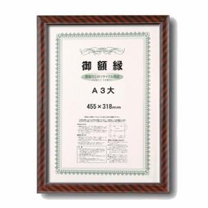 日本製 ネオ金ラック賞状額 A3大(455×318mm) 56029