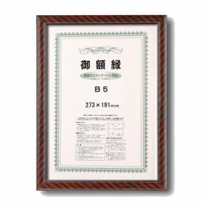 日本製 ネオ金ラック賞状額 B5(273×191mm) 56111