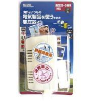 海外旅行用変圧器240V1200W HTD240V1200W ホワイト
