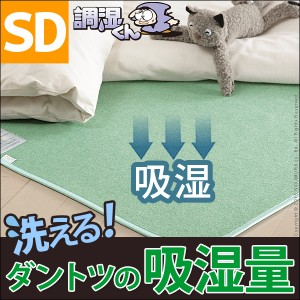 除湿シート セミダブル 除湿マット 洗える布団湿気取り 湿気 寝具 丸洗い 消臭 防ダニ 防カビ カビ対策