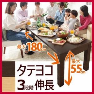ローテーブル 伸縮 タテヨコ ダイニングテーブル 折りたたみテーブル 木製 幅120180cm 高さ3755cm 完成品