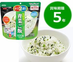 5年保存食アルファ米 マジックライス 青菜ご飯 単品 サタケ 災害 防災グッズ 備蓄 非常食 食料
