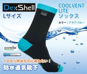 防水通気靴下 DexShellクールベントライトソックスDS638A(アクアブルー) 透湿 dexshell デックスシェル