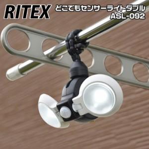 ムサシ RITEX どこでもセンサーライトダブル(電池式) ASL-092 musashi ライテックス LED どこでもアーム 防犯 照明