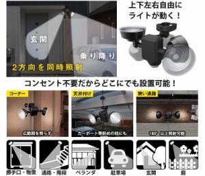 ムサシ RITEX フリーアーム式LEDセンサーライト 乾電池式(3.5W×2灯)LED-265 musashi ライテックス 防犯 防雨