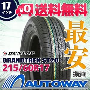 ◆送料無料◆【新品】 【タイヤ】 DUNLOP ST20 215/60R17