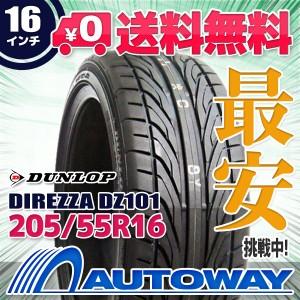 ◆送料無料◆【新品】 【タイヤ】 DUNLOP DIREZZA DZ101 205/55R16 91V