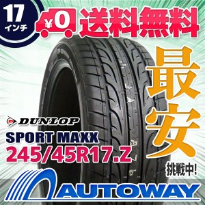 ◆送料無料◆DUNLOP SP SPORT MAXX 245/45R17.Z 95Y