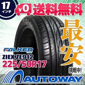 ◆送料無料◆【新品】 【タイヤ】 FALKEN ZIEX ZE912 225/50R17 94V