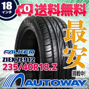 ◆送料無料◆【新品】 【タイヤ】 FALKEN ZIEX ZE912 235/40R18.Z 95W XL