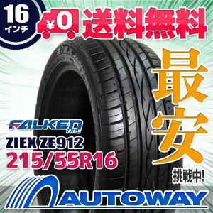 ◆送料無料◆【新品】 【タイヤ】 FALKEN ZIEX ZE912 215/55R16 97V XL