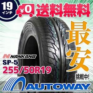 ◆送料無料◆【新品】 【タイヤ】 NANKANG SP-5 255/50R19 107V