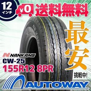 【超★ポイント祭 最大15倍増量中】 タイヤ サマータイヤ 155R12 8PR 88/86Q NANKANG CW-25