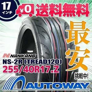 ◆送料無料◆【新品】 【タイヤ】 NANKANG NS-2R 255/40R17.Z 98W XL