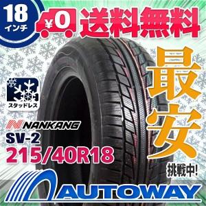 ◆送料無料◆【新品】 【タイヤ】 NANKANG SV-2 215/40R18 89V XL スタッドレス