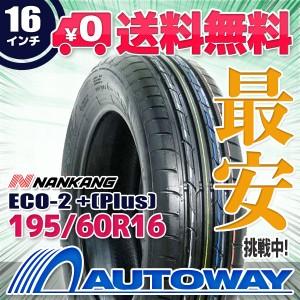 ◆送料無料◆【新品】 【タイヤ】  NANKANG ECO-2 +(Plus) 195/60R16