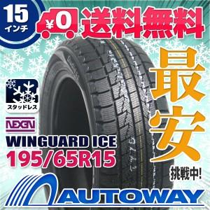 ◆送料無料◆【新品】 【タイヤ】 NEXEN WINGUARD ICE 195/65R15 91Q スタッドレス