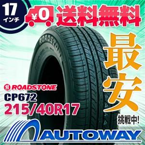 タイヤ サマータイヤ 215/40R17 ROADSTONE CP672