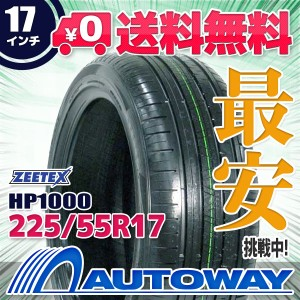 ◆送料無料◆【新品】 【タイヤ】 ZEETEX HP1000 225/55R17 97V